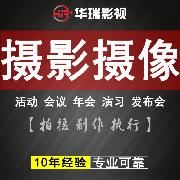 南京华瑞影视文化传媒