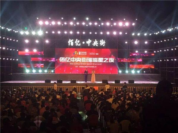 潍坊晚会庆典