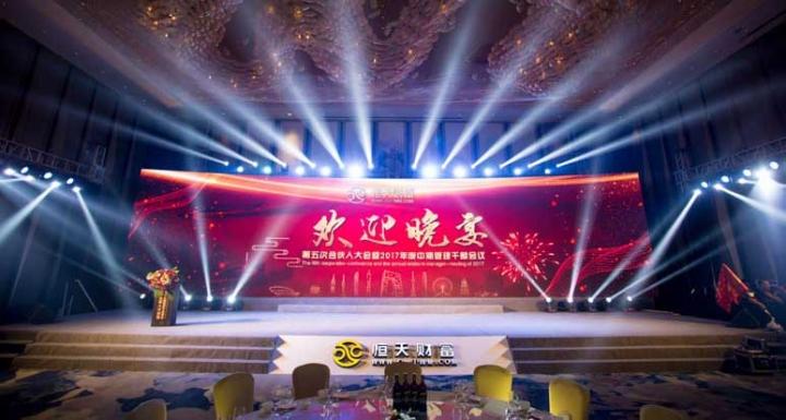 泰安北京恒天财富《第五次合伙人大会暨2017年度中期管理干部会议》