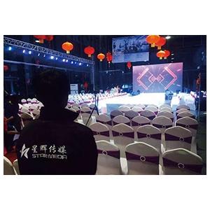 东营星辉文化传播有限公司