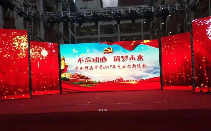 莆田灯光音响 LED彩屏租赁 结婚庆典 开业庆典