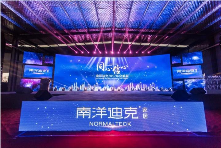 天津2017南洋迪克年会盛典