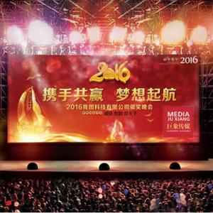 河南巨象文化传媒有限公司
