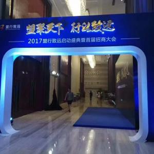 重庆市红涯星语文化传播有限公司