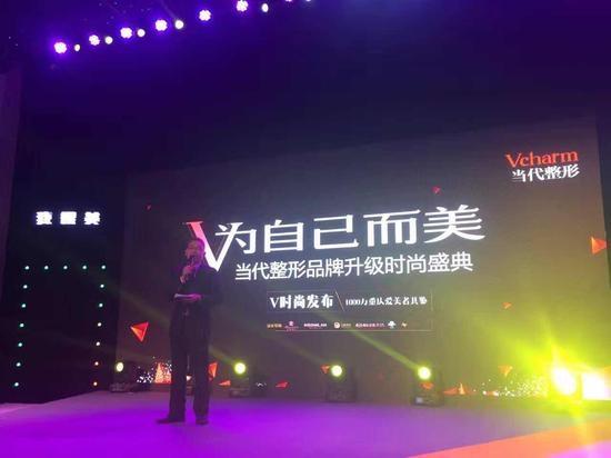重庆当代整形品牌升级时尚盛典嗨翻全城 为自己而美全新起航