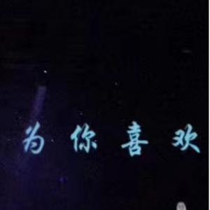 厦门玖弘文化传媒有限公司