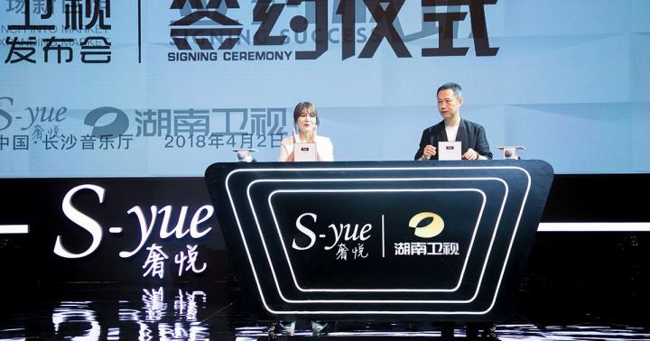 三亚2018奢悦与湖南卫视签约仪式