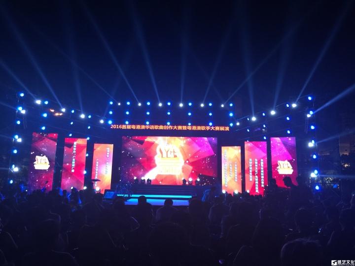 东莞2016首届粤港澳华语歌曲创作大赛暨粤港澳歌手大赛