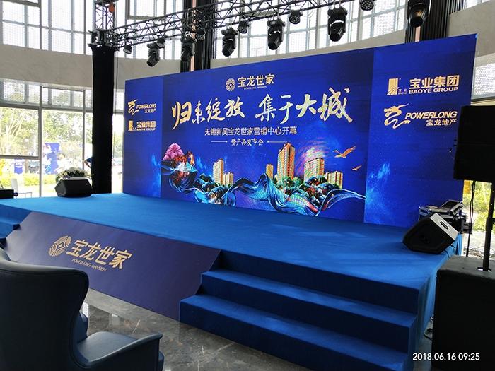 徐州2018宝龙世家售楼处公开