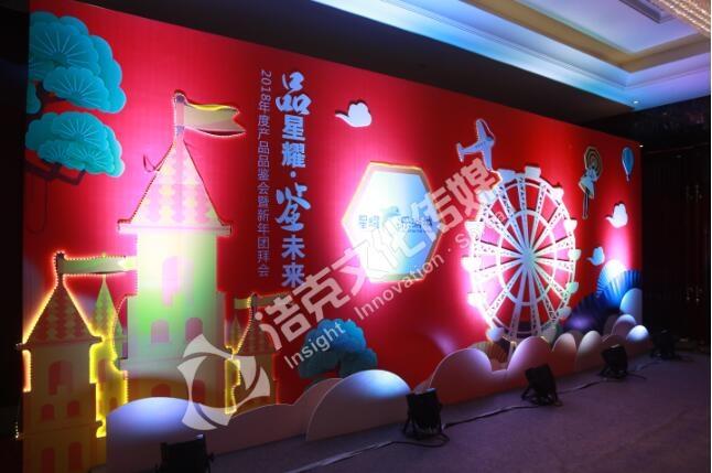 徐州2018星耀乐游城产品品鉴会暨新年团拜会