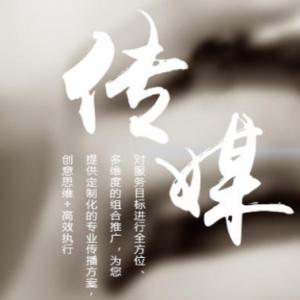西安博尚文化传媒有限公司