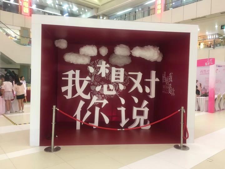 珠海国贸广场母亲节活动