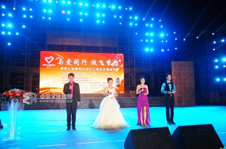 惠州博罗公益服务队成立三周年庆
