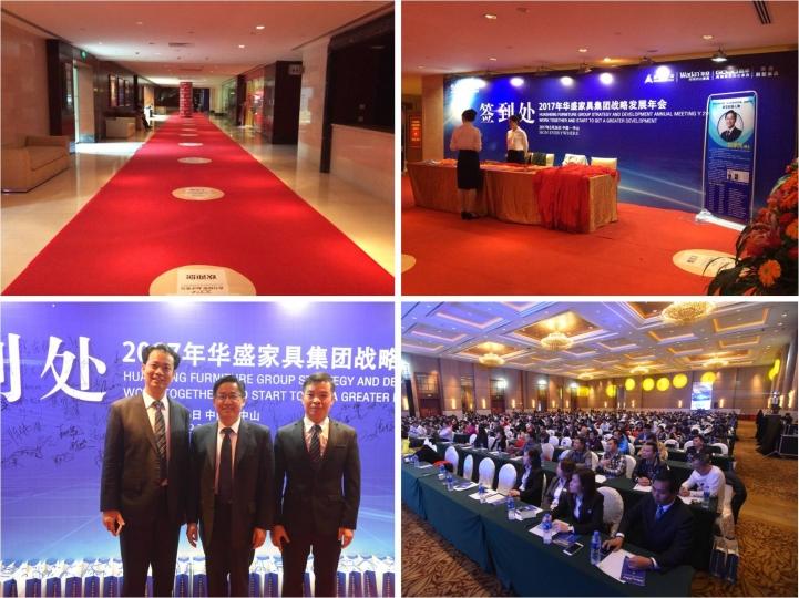 珠海2017年华盛家具集团发展战略大会