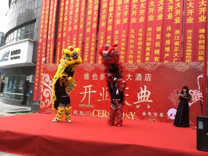 义乌开业  周会 节日庆典仪式