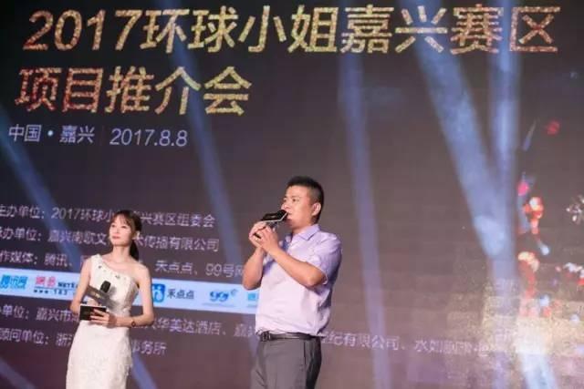 嘉兴2017环球小姐嘉兴赛区项目推介会隆重召开