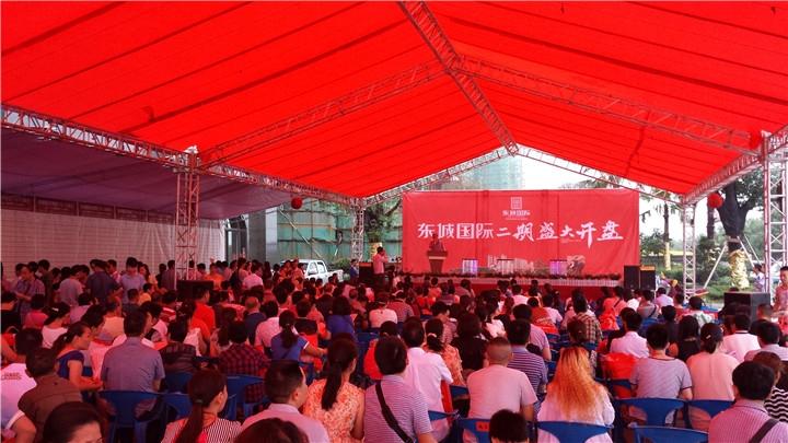 衡阳东城国际 合作签约仪式