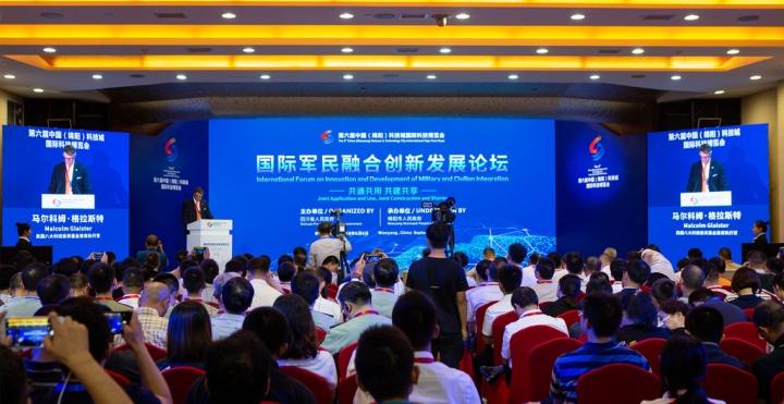 绵阳第六届中国(绵阳)科技城国际科技博览会国际国内高端会议、论坛