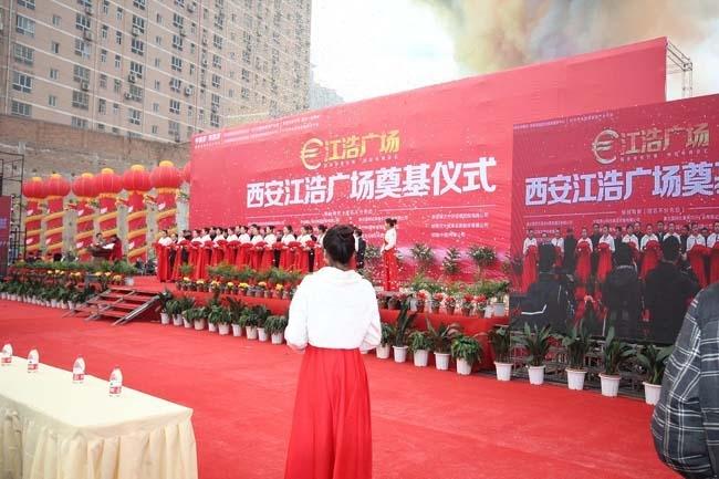 咸阳西安江浩商业广场开工典礼