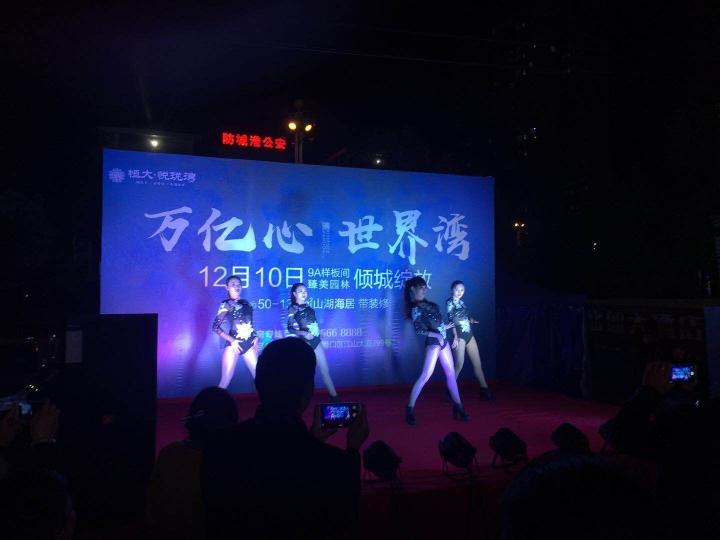 防城港2月9日中心区华联超市恒大悦龙湾路演活动