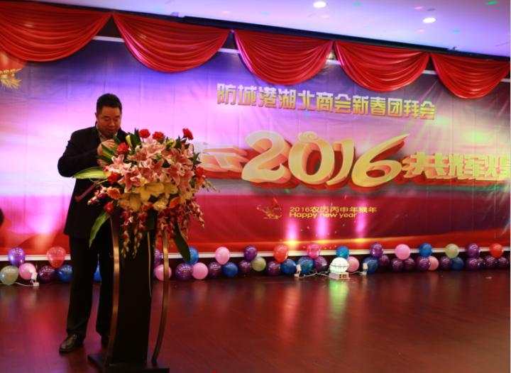 防城港2016年防城港湖北商会新春团拜会