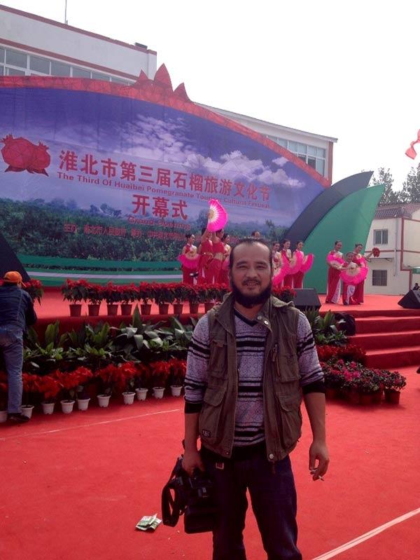淮北淮北市第三届段园葡萄旅游文化节开幕式
