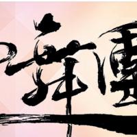 壹舞团文化
