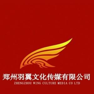 郑州羽翼文化传媒有限公司