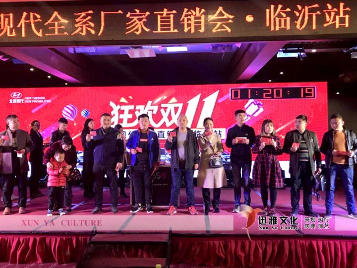 临沂欢狂双十一北京现代全系直销会