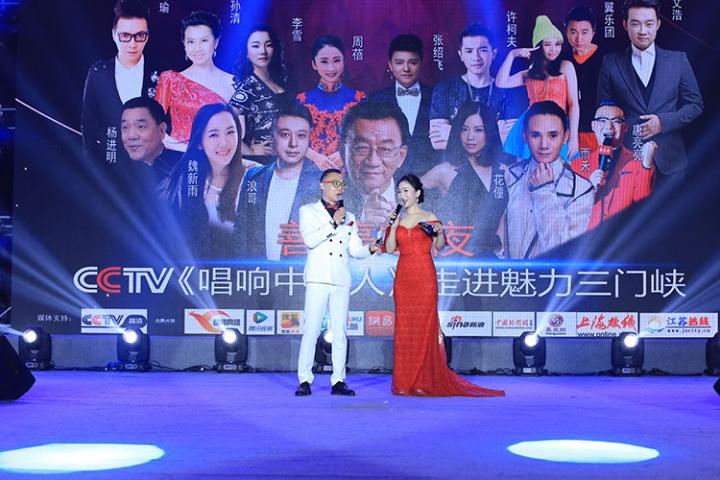 苏州CCTV《唱响中国人》走进魅力三门峡群星演唱会