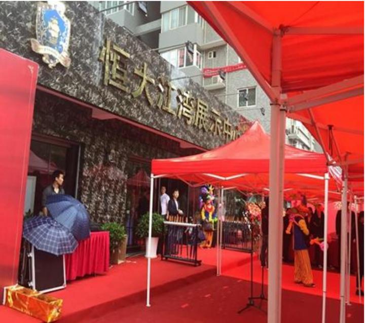 西安恒大江湾营销中心开放