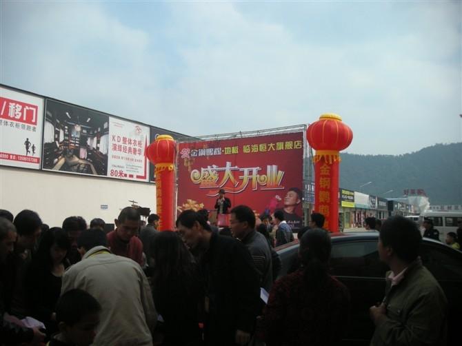 台州金刚鹦鹉地板