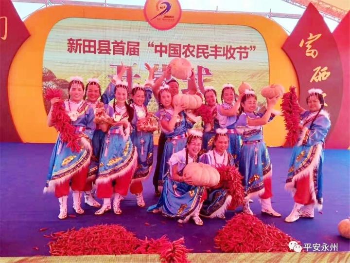 永州9.21新田县首届中国农民丰收节