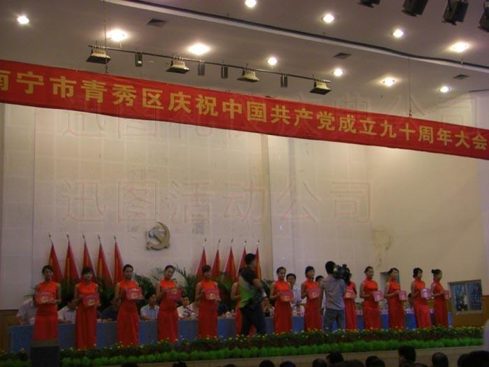 南宁南宁市青秀区庆祝中国共产党成立九十周年大会