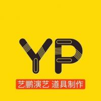 江苏艺晟道具生产制作有限公司