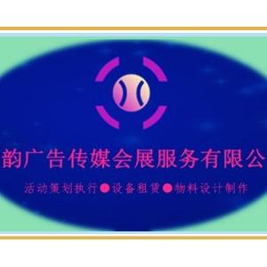 山东天韵广告传媒有限公司