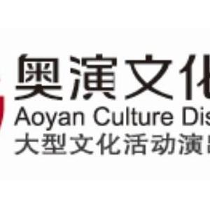 广州奥演文化传播有限公司