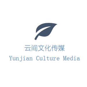 云间文化传媒