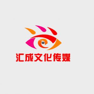汇成文化传媒(成都)有限公司
