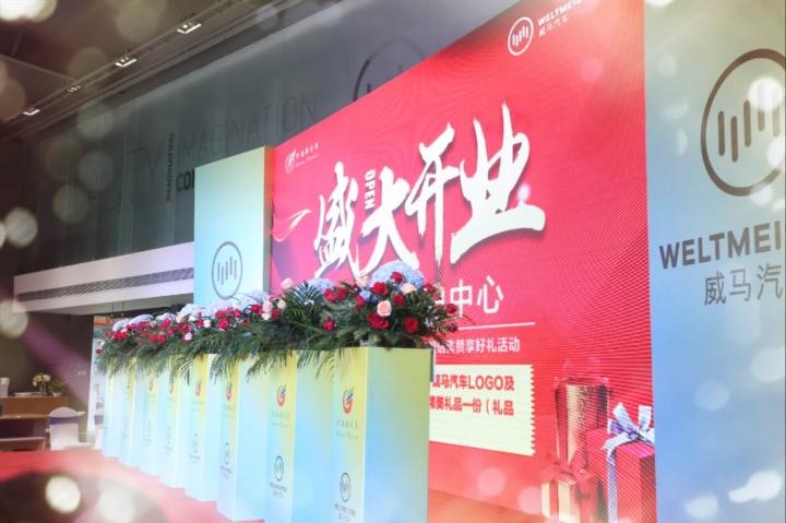 郑州威马汽车开业典礼
