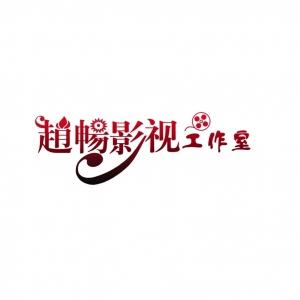 赵畅影视工作室