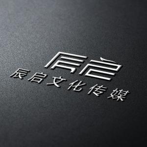 苏州辰启文化传媒有限公司
