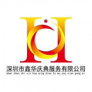 深圳市鑫华庆典服务有限公司
