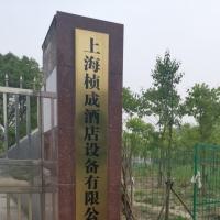 上海桢成家具租赁