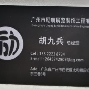 励航展览制作工厂