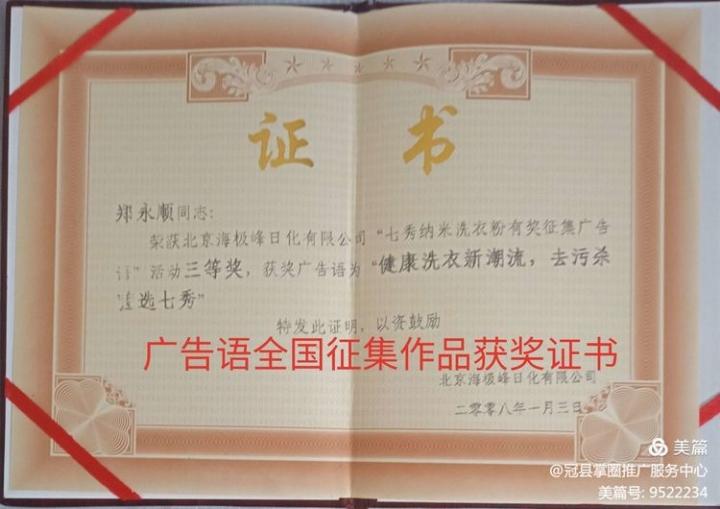 济南获奖广告语作品