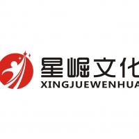 上海星崛文化工作室