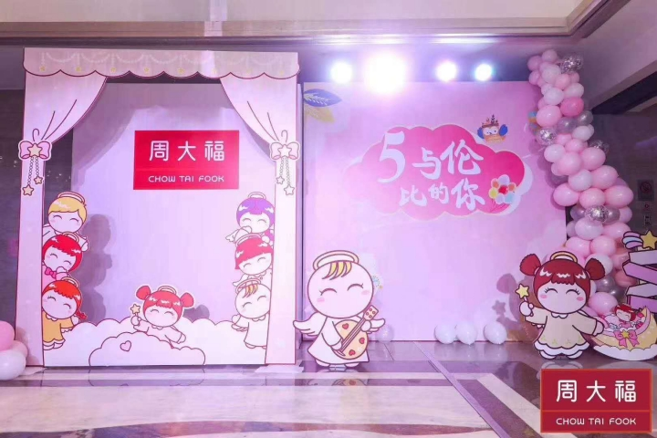 长沙周大福5周年庆